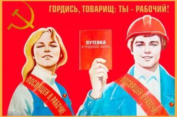 1838. Советский плакат: Гордись, товарищ: ты - рабочий!
