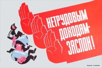 1839. Советский плакат: Нетрудовым доходам - заслон!