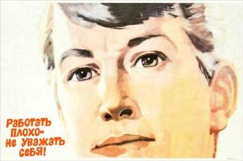 1840. Советский плакат: Работать плохо - Не уважать себя!