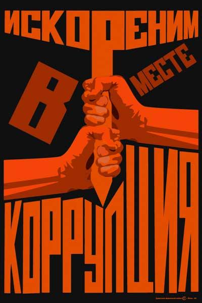 1843. Советский плакат: Искореним в месте коррупция