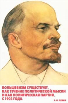 1844. Советский плакат: Большевизм существует, как течение политической мысли и как политическая партия, с 1903 года