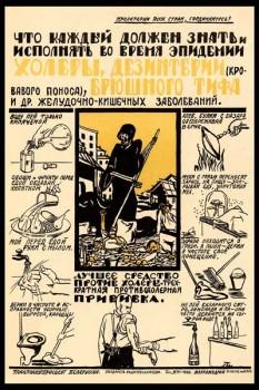 1847. Советский плакат: Что каждый должен знать и исполнять во время эпидемии