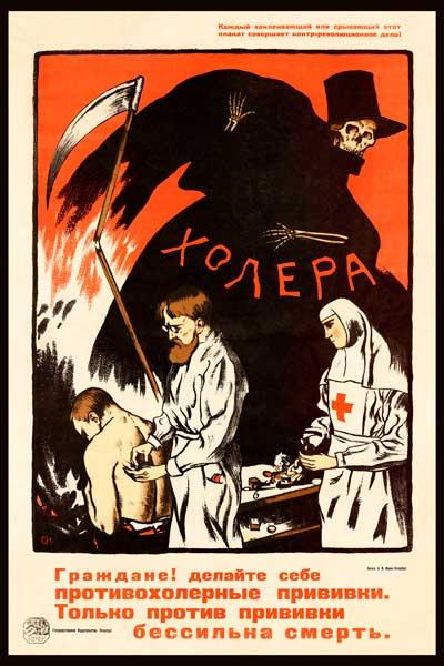 1848. Советский плакат: Холера. Граждане делайте себе противохолерные прививки. Только против прививки бессильна смерть.