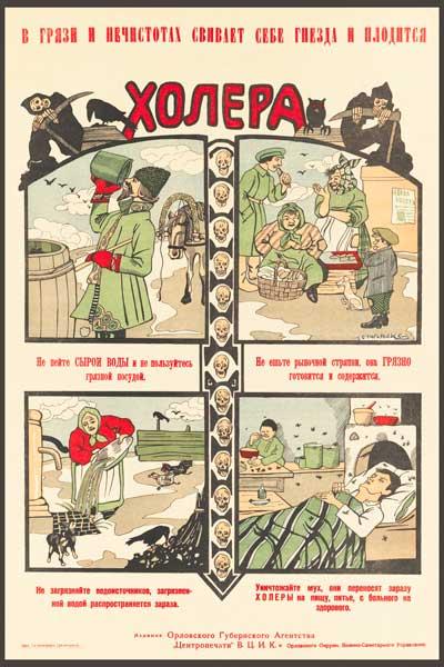 1849. Советский плакат: В грязи и нечистотах свивает себе гнездо и плодится холера