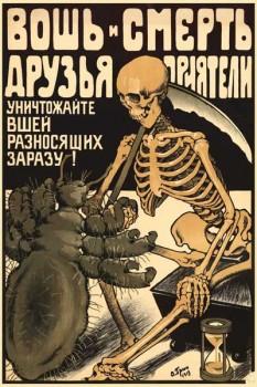 1850. Советский плакат: Вошь и смерть друзья приятели