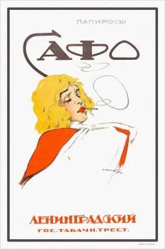 1851. Советский плакат: Папиросы Сафо