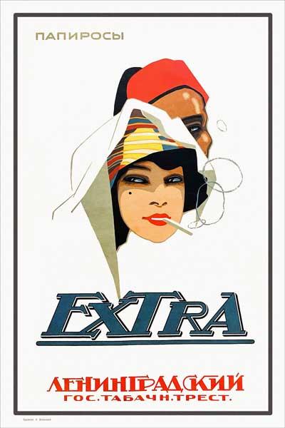 1852. Советский плакат: Папиросы Extra