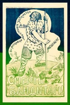 1855. Советский плакат: Смерть бандитам!