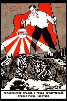 1856. Советский плакат: Просвещение орудие в руках пролетариата против гнета капитала