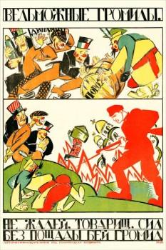 1857. Советский плакат: Вельможные громилы. Не жалей, товарищ, сил без пощады бей громил