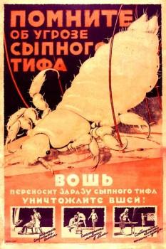 1859. Советский плакат: Помните об угрозе сыпного тифа