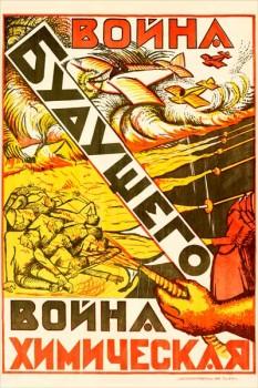 1862. Плакат СССР: Война будущего - война химическая