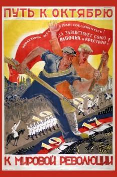 1861. Плакат СССР: Путь к Октябрю, к мировой революции
