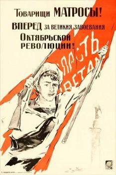 1863. Советский плакат: Товарищи матросы! Вперед за великие завоевания Октябрьской революции!
