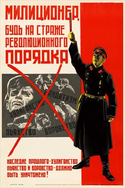 1864. Плакат СССР: Милиционер, будь на страже революционного порядка