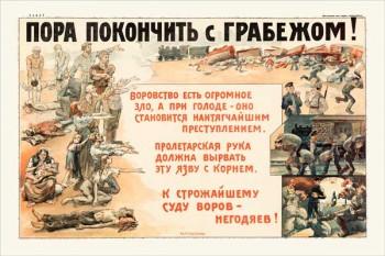 1865. Советский плакат: Пора покончить с грабежом!
