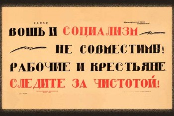 1866. Плакат СССР: Вошь и социализм несовместимы! Рабочие и крестьяне следите за чистотой!