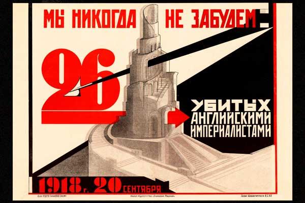 1868. Советский плакат: Мы никогда не забудем 26 убитых английскими империалистами