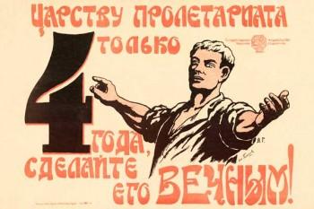 1870. Советский плакат: Царству пролетариата только 4 года, сделайте его вечным!