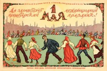 1871. Советский плакат: Да здравствует пролетарский международный праздник 1 мая