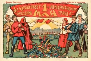 1872. Советский плакат: Да здравствует 1 мая - международный праздник труда!