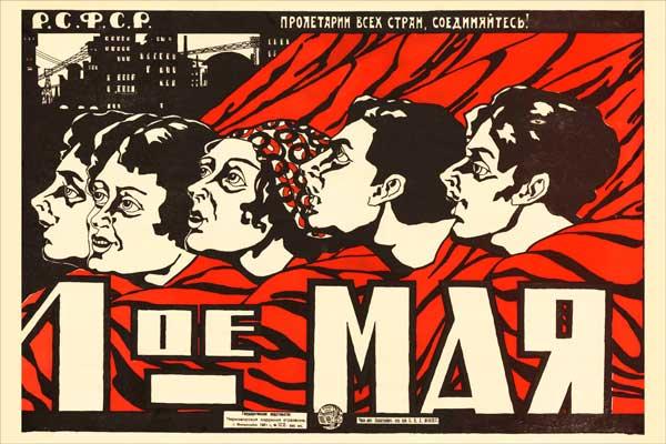 1873. Советский плакат: 1 мая. Пролетарии всех стран, соединяйтесь!