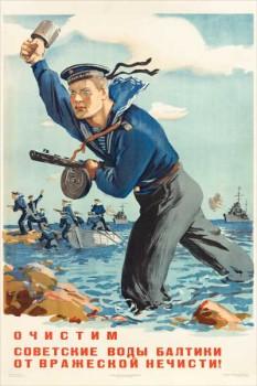 1875. Советский плакат: Очистим советские воды Балтики от вражеской нечисти!