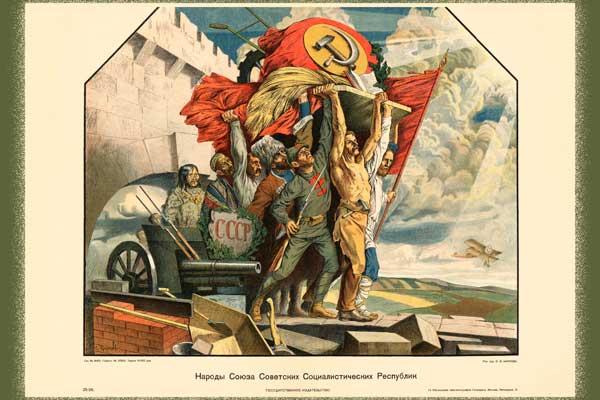1878. Советский плакат: Народы Союза Советских Социалистических Республик
