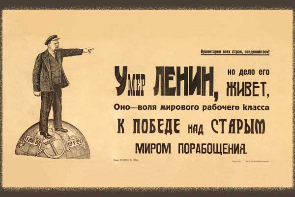 1879. Советский плакат: Умер Ленин, но дело его живет...
