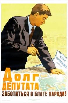 188. Советский плакат: Долг депутата заботиться о благе народа!