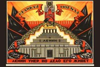 1880. Советский плакат: Великая могила. Ленин умер, но дело его живет.