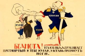 1881. Советский плакат: Беднота! Для тех кто поддерживает протянутый к тебе кулак, заставь протянуть ноги.