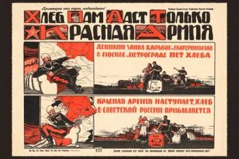 1882. Советский плакат: Хлеб нам даст только Красная армия!