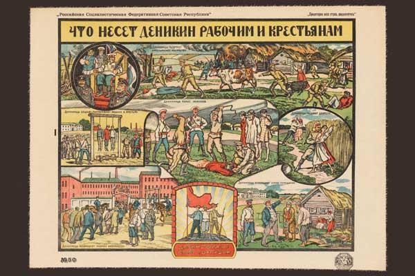 1883. Советский плакат: Что несет Деникин рабочим и крестьянам