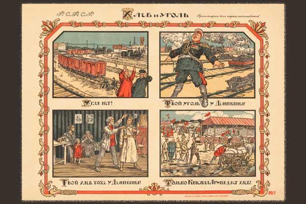 1884. Советский плакат: Хлеб и уголь