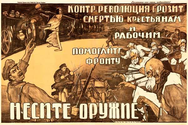 1885. Советский плакат: Несите оружие