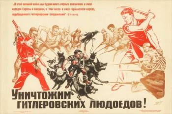 1886. Советский плакат: Уничтожим гитлеровских людоедов!