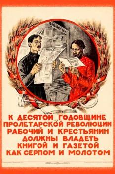 1888. Советский плакат: К десятой годовщине пролетарской революции...