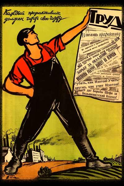 1889. Советский плакат: Каждый профактивист должен читать свою газету Труд