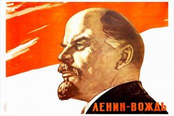 1890. Советский плакат: Ленин - вождь