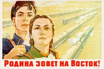 1891. Советский плакат: Родина зовет на Восток!