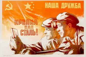 1892. Советский плакат: Наша дружба крепка как сталь!
