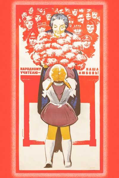 1893. Советский плакат: Народному учителю - наша любовь!