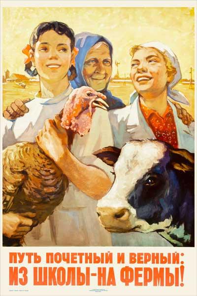 1894. Советский плакат: Путь почетный и верный: из школы - на фермы!
