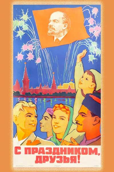 1895. Советский плакат: С праздником, друзья!