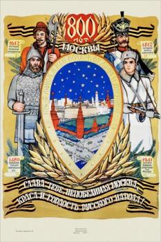 194. Советский плакат: 800 лет Москвы