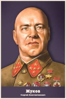 196. Советский плакат: Жуков Георгий Константинович
