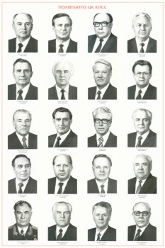 202. Плакат СССР: Политбюро ЦК КПСС времен перестройки