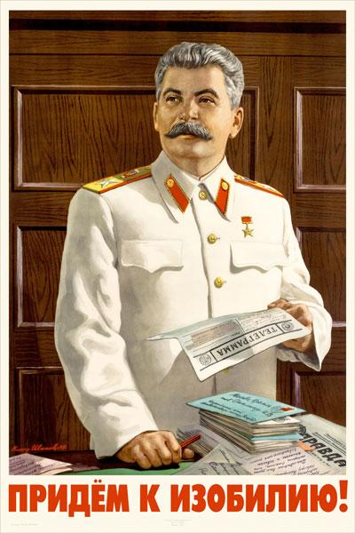 203. Советский плакат: Придем к изобилию!