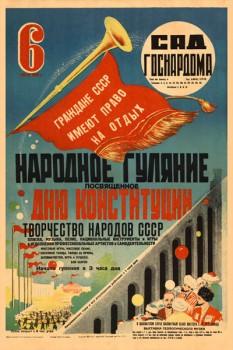 204. Советский плакат: Народное гуляние посвященное дню конституции